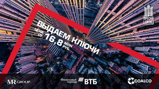 Комплекс сдан! Цена от 16,8 млн рублей ЖК бизнес-класса вблизи деловых